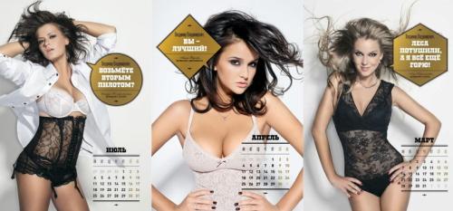 プーチン誕生日 カレンダー2