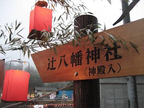 辻八幡の神殿入(こうぞのり)4