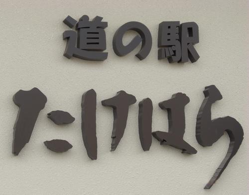 竹原市に 道の駅たけはら 10月23日オープン!完成具合をチェックしてきた