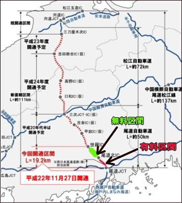 尾道自動車道 地図