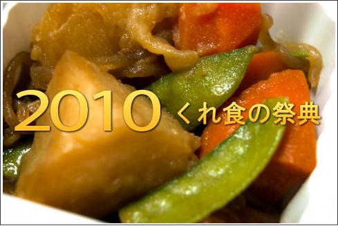 くれ食の祭典 2010 !呉市にてフードフェスティバル、肉じゃが広場も