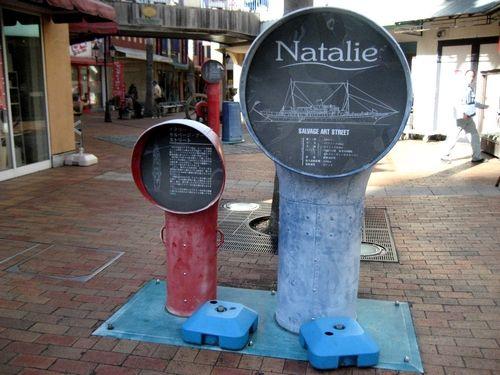 遊園地 広島ナタリーの足跡