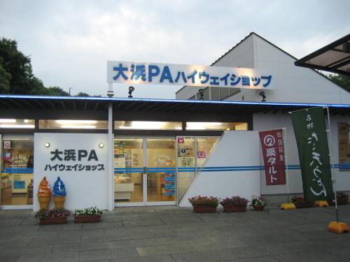 しまなみ海道 大浜PA