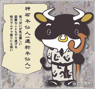 神石牛仙人 画像