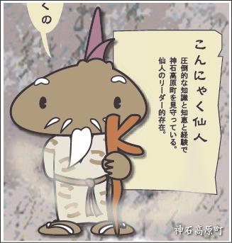 神石高原町のキャラクター こんにゃく仙人