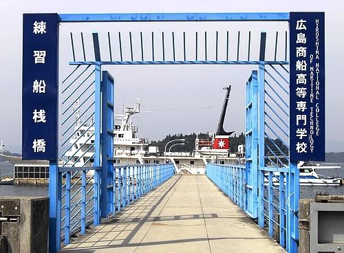 大崎上島で見た、広島商船高専 専用桟橋と学生の練習船「広島丸」
