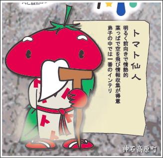 トマト仙人 画像