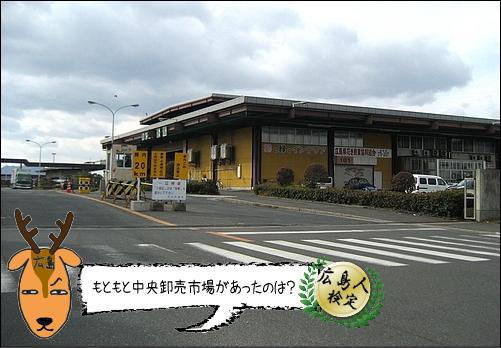 広島市中央卸売市場が、もともとあった場所はドコ?【広島人検定】