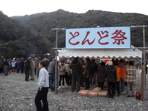 錦帯橋とんど祭り 2011 岩国市にて1