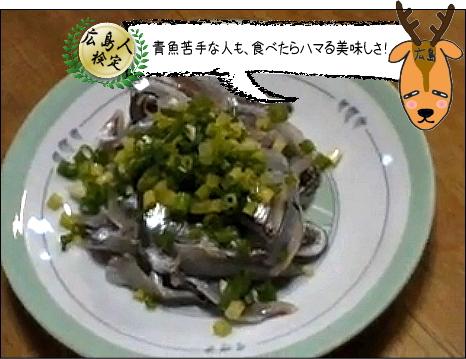 小イワシは7回洗うと、何の味?【広島人検定】