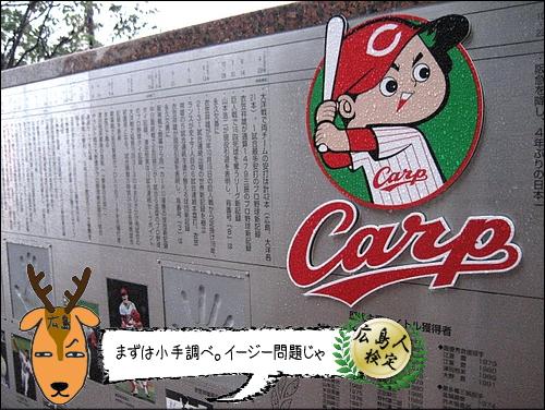 広島カープ 黄金期を支えたメンバーで、広島出身なのは?【広島人検定】