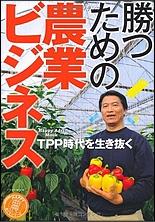 勝つための農業ビジネス TPP