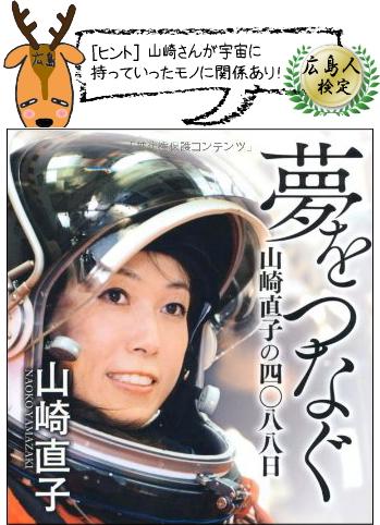 ディスカバリー号 宇宙飛行士の山崎直子と関係のある町は?【広島人検定】