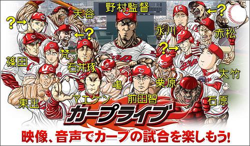 広島カープ 選手の似顔絵 画像