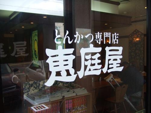 恵庭屋(えにわや) 広島市西区のとんかつ専門店!持ち帰りも人気