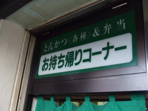 恵庭屋 広島 とんかつ屋 3