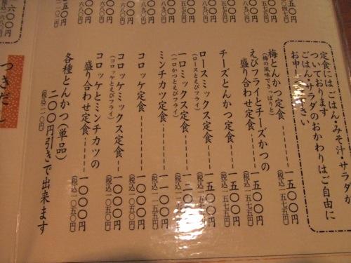 恵庭屋 広島 とんかつ屋 6
