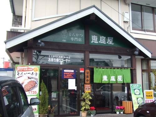 恵庭屋 広島市西区のとんかつ専門店 2