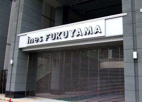 アイネスフクヤマ ショッピングフロア 入り口