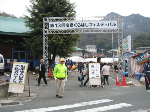 宝島くらはしフェスティバル 画像1