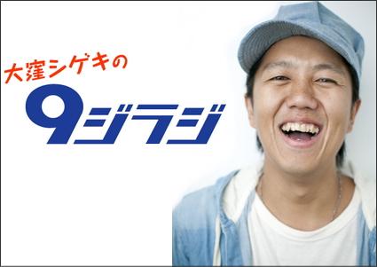 広島FM 9ジラジ と Aqua Timez が2月25日
