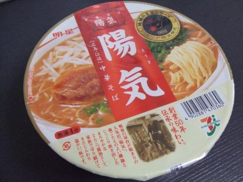 広島 ラーメン 陽気のカップ麺 2