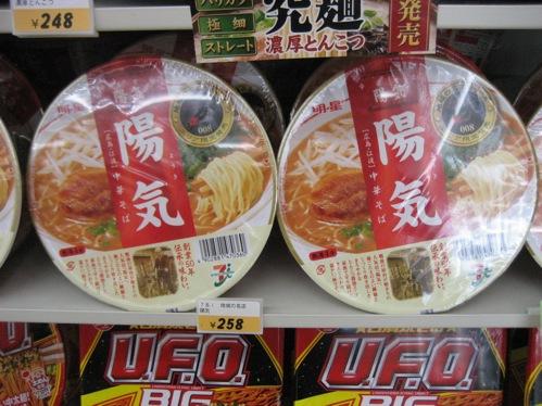 広島 ラーメンの陽気、セブンイレブン地域限定の味