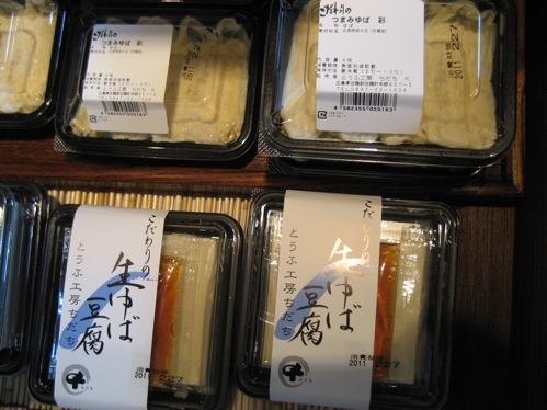 世羅 豆腐 ちだち5