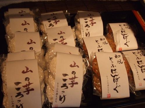 世羅 豆腐 ちだち8