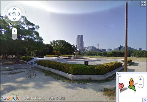 広島市中央公園 ストリートビュー