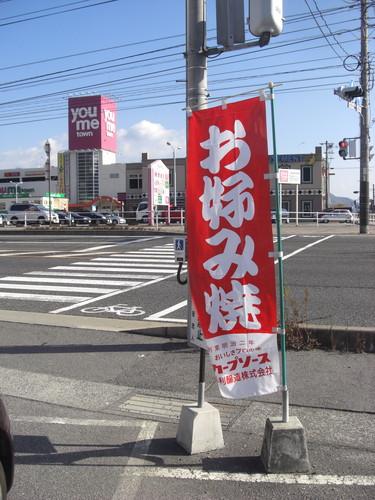 広島 大竹市のお好み焼き こにし(小西)