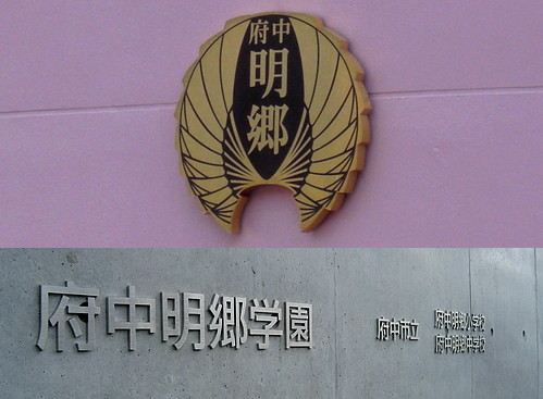 広島県 府中市に紫色の学校、府中明郷学園