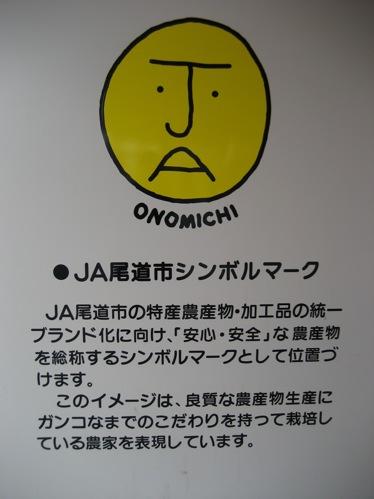JA尾道市 シンボルマーク2