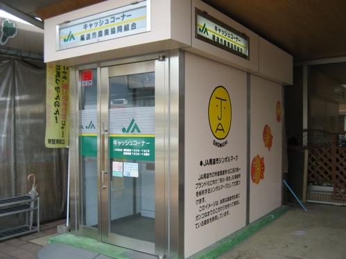 JA尾道市 シンボルマークが ゆるーい顔