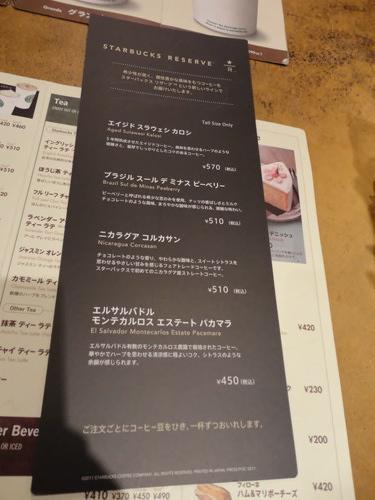 スターバックス リザーブ 広島シャレオ 3