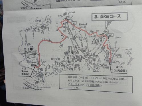 宮島 ウォーキング大会1