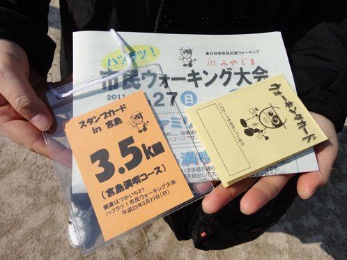 宮島 ウォーキング大会4