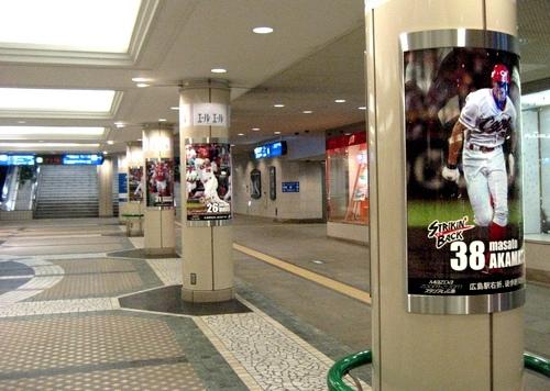 広島駅 地下通路(地下道)に、カープの選手がズラリ