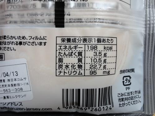 蒜山ジャージー 濃厚ミルクサンド2
