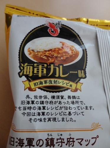 かっぱえびせん 海軍カレー味4