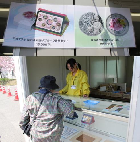 広島 造幣局 花のまわりみち 画像2