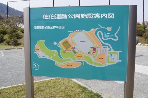 広島市 佐伯運動公園10