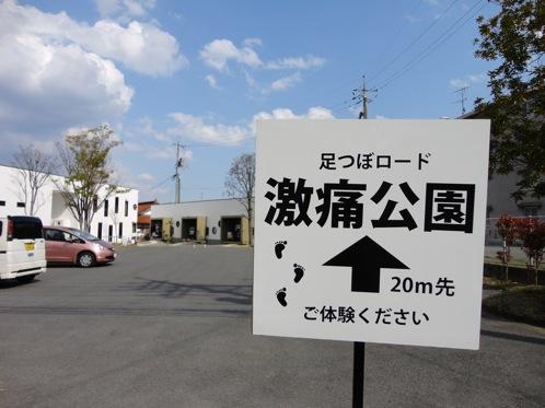 これは痛い 東広島にもあった 激痛公園