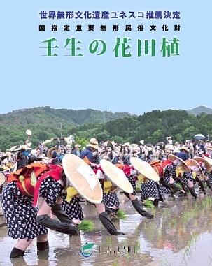 壬生の花田植 2011 開催