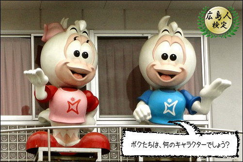 ポッポとクック、何のマスコットキャラクター?【広島人検定】