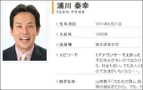 浦川泰幸の画像 p1_3