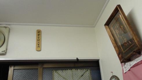 広島ラーメン 陽気2