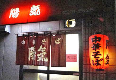 陽気、広島ラーメンといえば!の店「うちは中華そばのみですけぇ」
