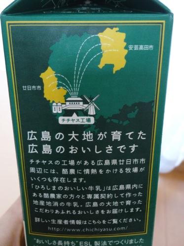 チチヤス チー坊 ひろしまのおいしい牛乳 画像3