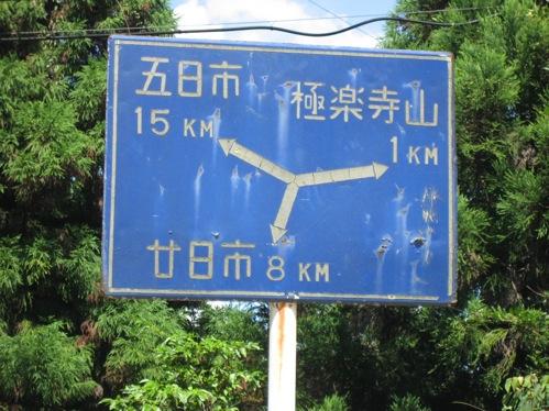 広島 極楽寺 画像7